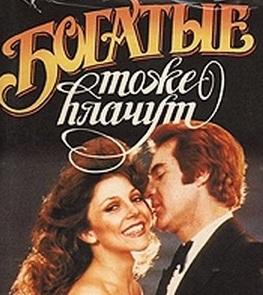 http://gungsters.ucoz.ru/bogatyebosco/1403330398_poster_bogatye-tozhe-plachut.jpg