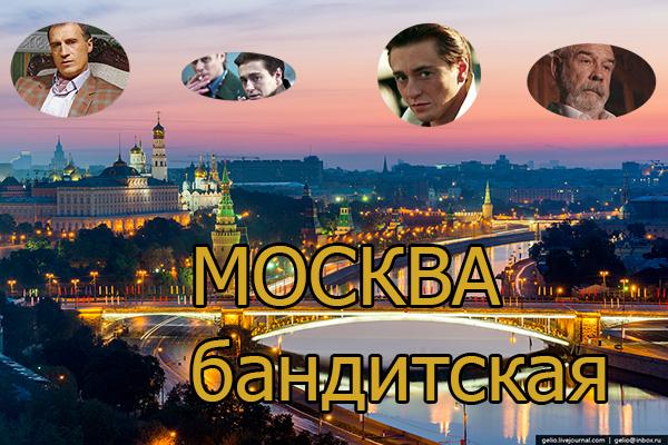 http://gungsters.ucoz.ru/moskvadizkler/moskva_novaja_reklama.png