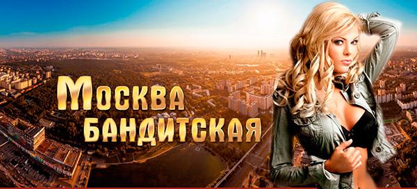 http://gungsters.ucoz.ru/moskvataina/moskva_novaja_reklama.png